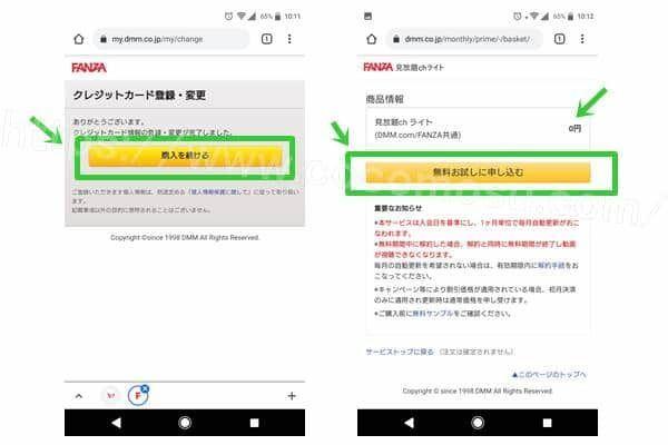 FANZA(DMM)無料キャンペーン申し込み手順5