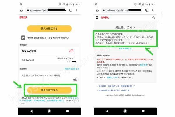 FANZA(DMM)無料キャンペーン申し込み手順6