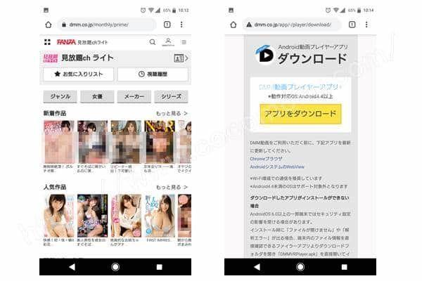 FANZA(DMM)無料キャンペーン申し込み手順7