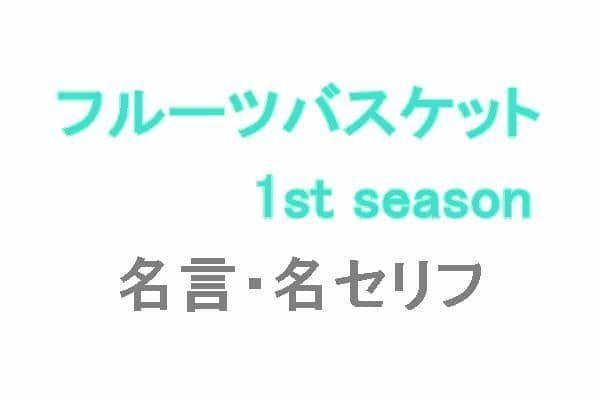アニメ「フルーツバスケット(フルバ)1st season」の名言・名セリフ