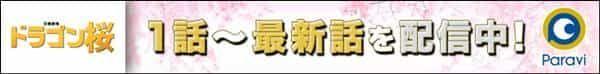 「ドラゴン桜2(続編)」見直し、無料視聴