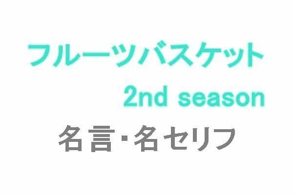 アニメ「フルーツバスケット(フルバ)2nd season」の名言・名セリフ
