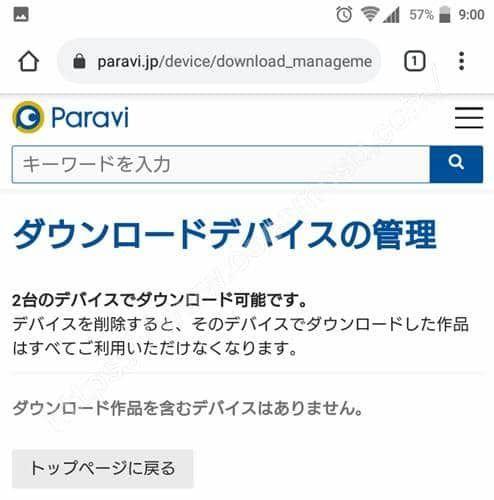 Paravi(パラビ)のダウンロード可能デバイス