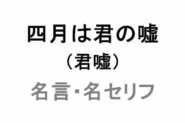 アニメ「四月は君の嘘(君嘘)」の名言・名セリフ