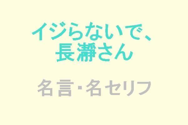 アニメ「イジらないで、長瀞さん」の名言・名セリフ