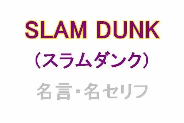 アニメ「SLAM DUNK(スラムダンク)」の名言・名セリフ