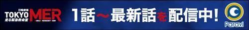 TOKYO MER~走る緊急救命室~」見直し、無料視聴