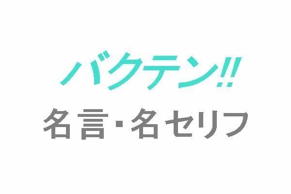 アニメ「バクテン!!」の名言・名セリフ