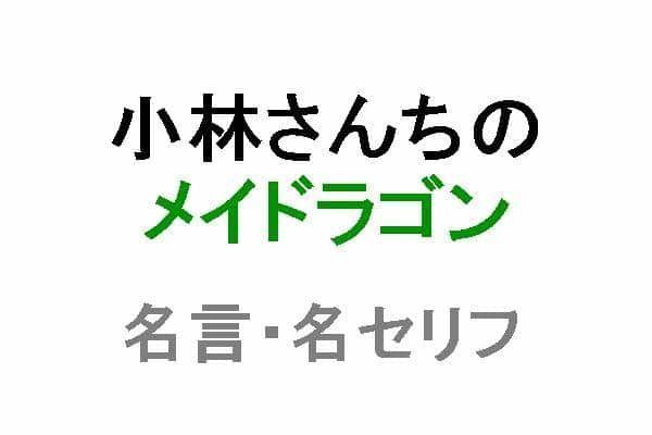 アニメ「小林さんちのメイドラゴン」の名言・名セリフ