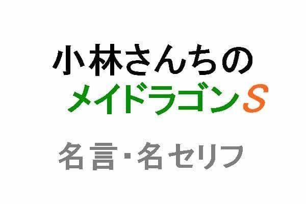 アニメ「小林さんちのメイドラゴンS」の名言・名セリフ