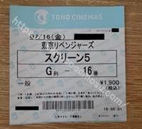 実写映画「東京卍リベンジャーズ(トーマン)」映画半券
