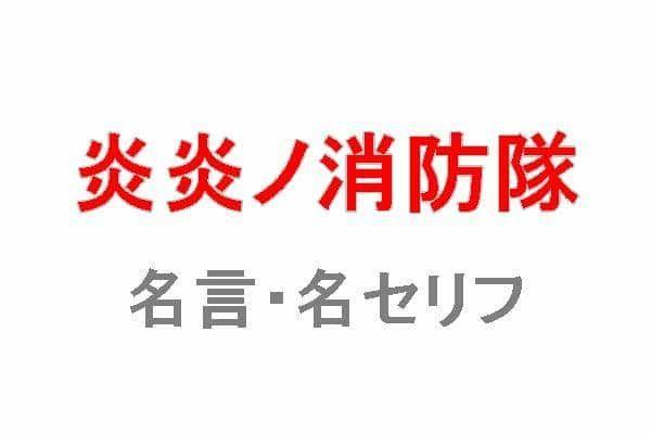アニメ「炎炎ノ消防隊」の名言・名セリフ