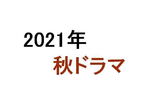【2021年秋ドラマ】10月スタートの新テレビドラマ