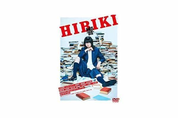 映画「響 -HIBIKI-」の名言・名セリフ