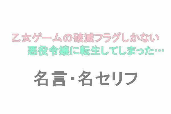 アニメ「乙女ゲームの破滅フラグしかない悪役令嬢に転生してしまった…(はめふら)」の名言・名セリフ