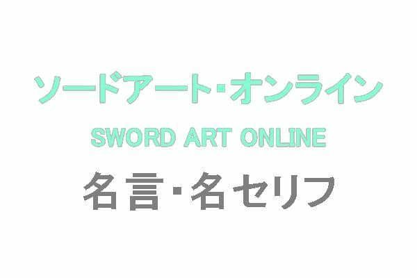 アニメ「ソードアート・オンライン(SAO)」の名言・名セリフ