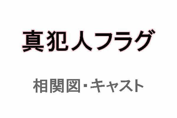 日本ドラマ「真犯人フラグ」の相関図・キャスト