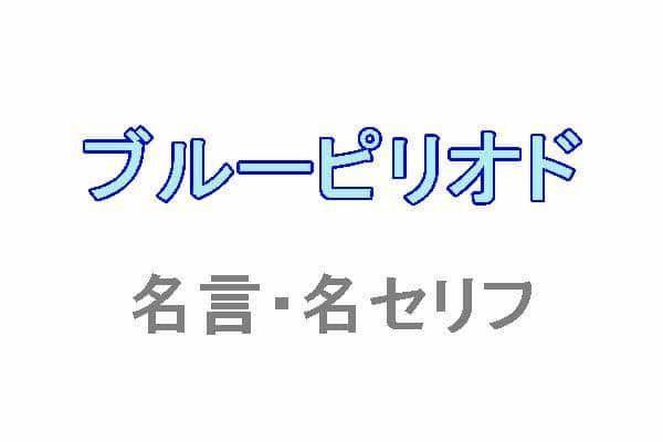 アニメ「ブルーピリオド」の名言・名セリフ