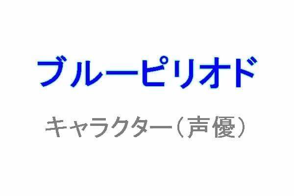 TVアニメ「ブルーピリオド」のキャラクター(声優)