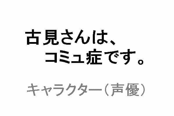 TVアニメ「古見さんは、コミュ症です。」のキャラクター(声優)