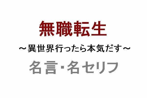 アニメ「無職転生 ~異世界行ったら本気だす~」の名言・名セリフ