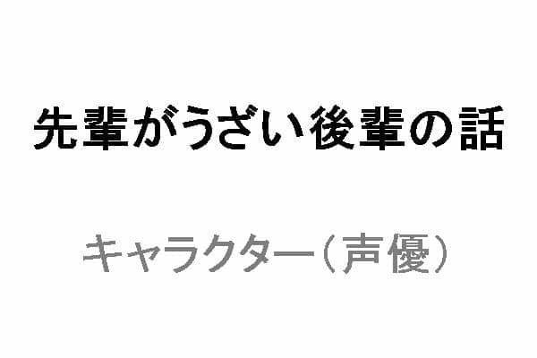 TVアニメ「先輩がうざい後輩の話」のキャラクター(声優)