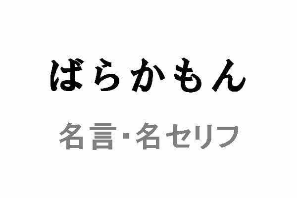 アニメ「ばらかもん」の名言・名セリフ
