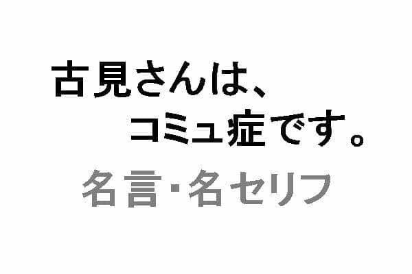 アニメ「古見さんは、コミュ症です。」の名言・名セリフ