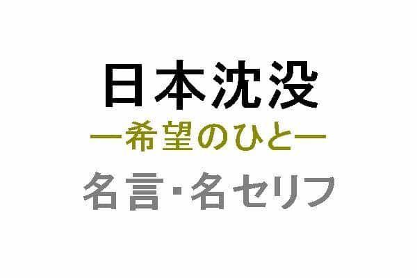 TBS日曜劇場「日本沈没ー希望のひとー」の名言・名セリフ