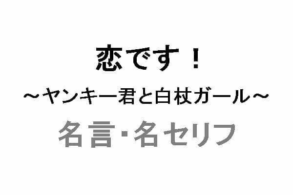 ドラマ「恋です!~ヤンキー君と白杖ガール~(ヤンガル)」の名言