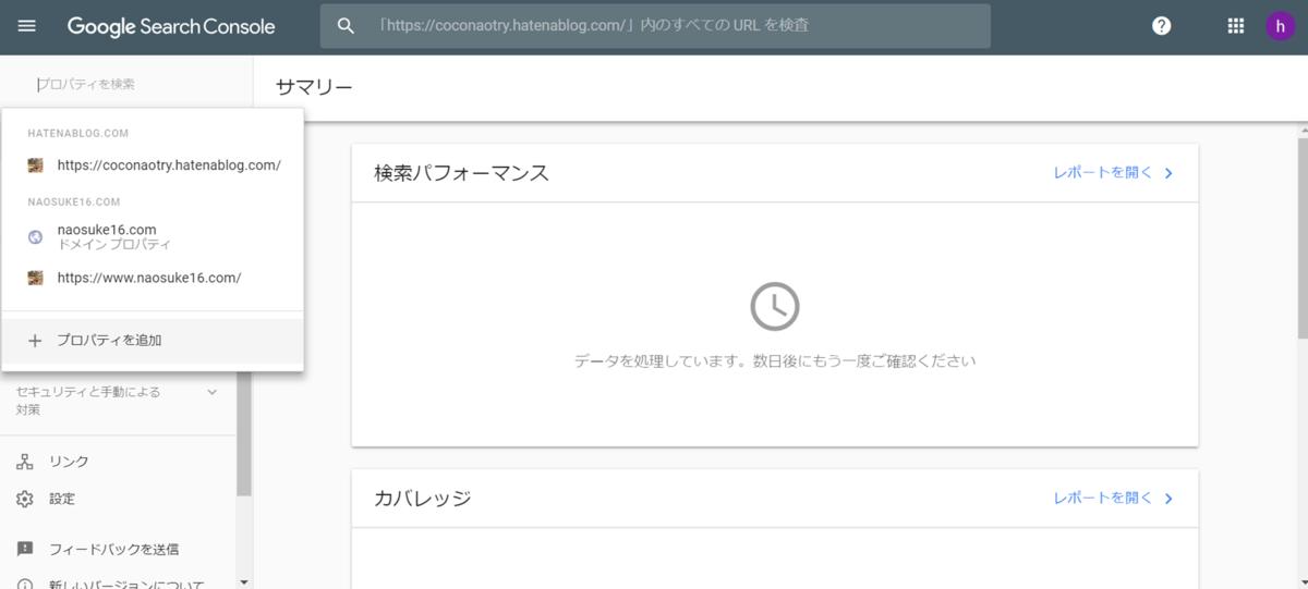 Google Search Console 設定
