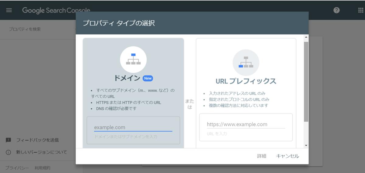 2019新Google consoleアドレス移転