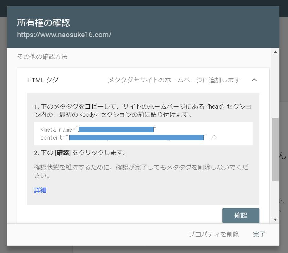 2019新Google consoleアドレス移転設定3