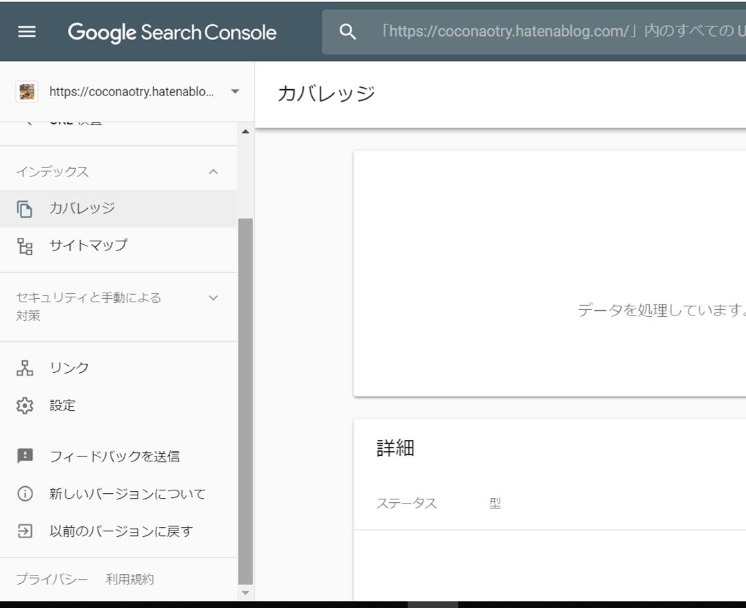 2019新Google consoleアドレス移転設定5