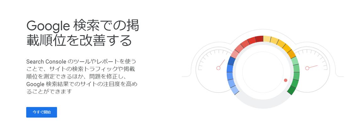 Google Search Console settei
