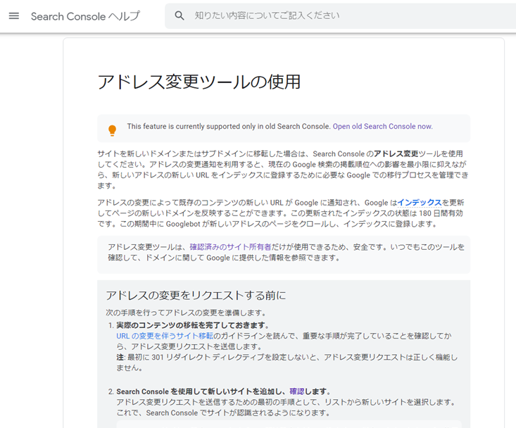 グーグルサーチコンソールのヘルプ画面、アドレス変更ツールの項