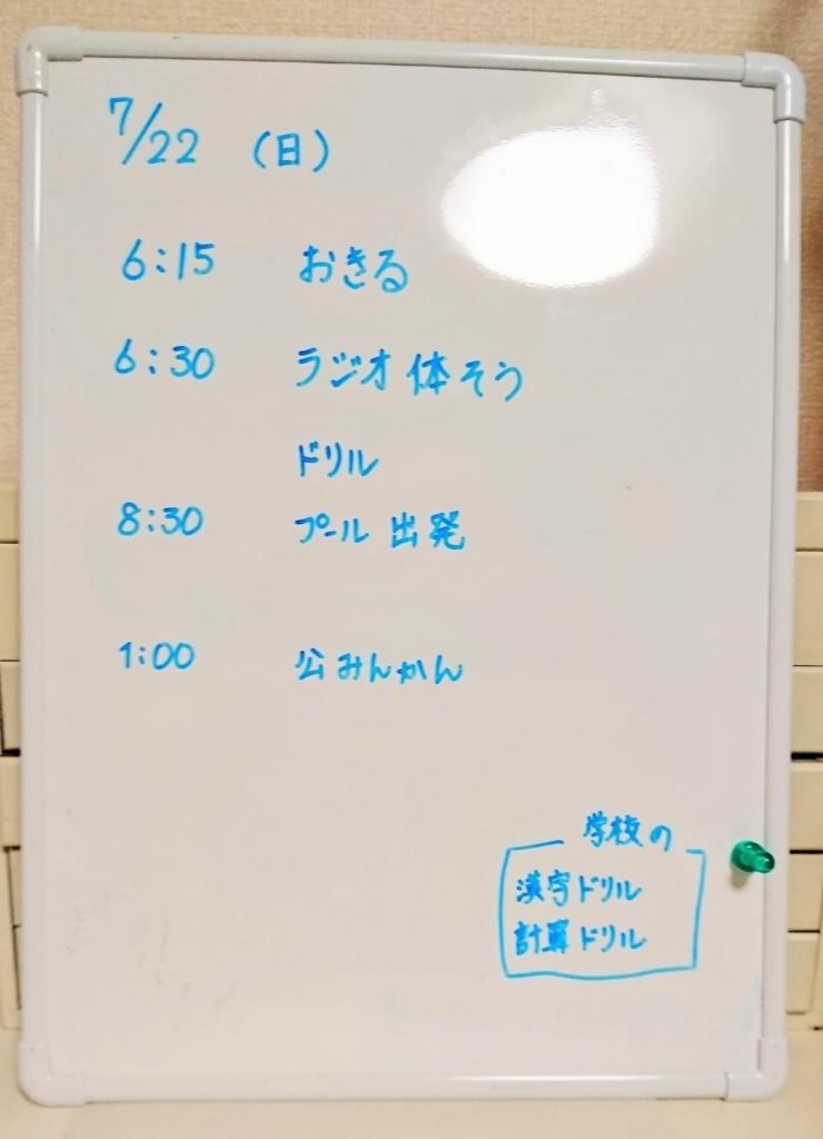 f:id:coconokurashi:20180723203450j:plain