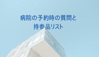 水色の背景に白いビルの写真