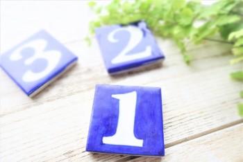 白木の床に置かれた1,2,3の数字がついた青いタイル