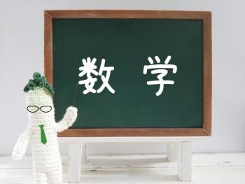 「数学」と書かれた黒板の前に立つ先生の編みぐるみ人形
