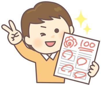 100点のテストを持ってピースサインをする男の子
