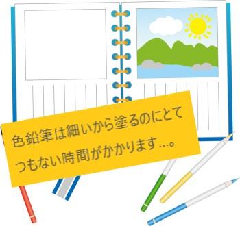 絵日記と色鉛筆のイラスト