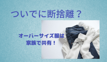 水色の背景に白いトップスとジーンズの洋服