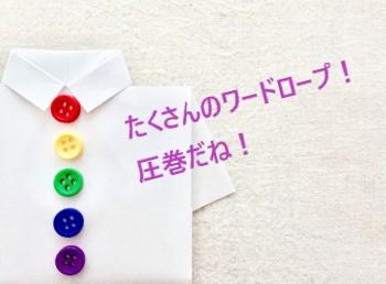 白い背景。折り紙の白いシャツに5色のカラフルなボタン