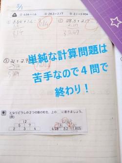 小学生の自主勉強ノート。貼り付けた問題数問と鉛筆で書いた答え。