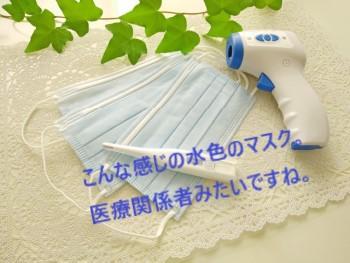 水色の不繊維マスクと体温計