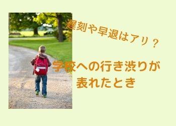 淡いグリーンの背景に赤いリュックを背負って公園を歩く男の子の後ろ姿
