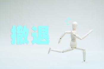 「撤退」の文字と全力で逃げている白い人形