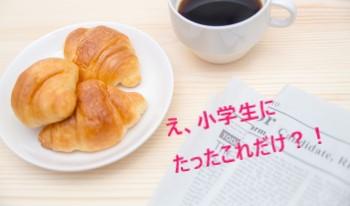 クロワッサンとコーヒーと英字新聞