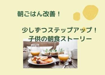 クリーム色の背景に洋食の朝食プレートがのった食卓